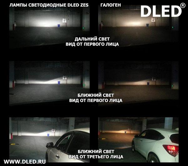 Сравнение галогеновой лампы и лампы Dled ZES