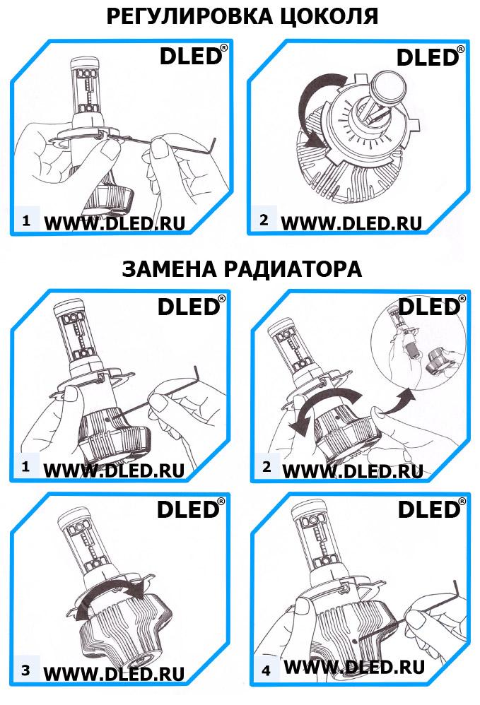 Схема замены цоколя и радиатора