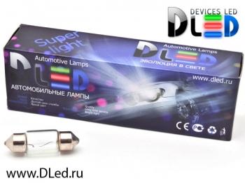 DLED Галогенная автомобильная лампа C10W 31мм